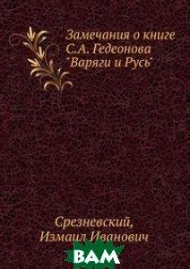 Замечания о книге С. А. Гедеонова Варяги и Русь