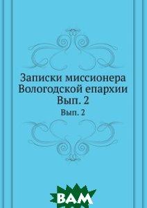 Купить Записки миссионера Вологодской епархии, Книга по Требованию, 978-5-458-12578-9