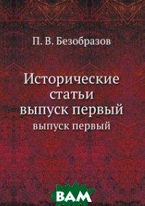 Исторические статьи