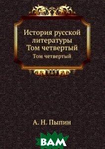 Купить История русской литературы, Книга по Требованию, А. Н. Пыпин, 978-5-458-15532-8