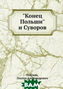 `Конец Польши` и Суворов