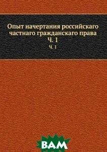 Опыт начертания российскаго частнаго гражданскаго права, Книга по Требованию, 978-5-458-15553-3  - купить со скидкой