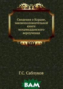 Сведения о Коране, законоположительной книге мохамедданского вероучения