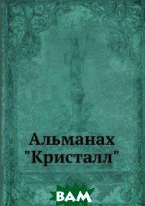 Альманах Кристалл, Книга по Требованию, 978-5-458-06999-1  - купить со скидкой