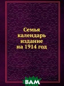 Купить Семья календарь издание на 1914 год, Книга по Требованию, 978-5-458-12776-9