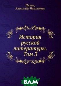 Купить История русской литературы. Том 3, Книга по Требованию, Пыпин, 978-5-458-15630-1