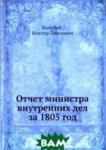 Купить Отчет министра внутренних дел за 1805 год, Книга по Требованию, Кочубей, 978-5-458-12781-3