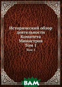 Исторический обзор деятельности Комитета Министров
