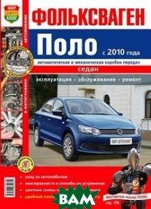 Купить Фольксваген Поло с 2010 года, седан, автоматическая и механическая коробки передач. Эксплуатация, обслуживание, ремонт, Мир автокниг, 978-5-91685-064-2