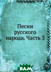 Песни русского народа. Часть 3