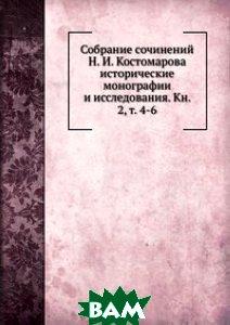 Купить Собрание сочинений Н. И. Костомарова исторические монографии и исследования. Кн. 2, т. 4-6., Книга по Требованию, 978-5-458-12937-4