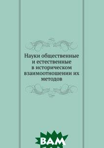 Купить Науки общественные и естественные в историческом взаимоотношении их методов, Книга по Требованию, 978-5-458-07155-0