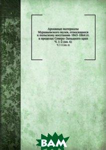 Архивные материалы Муравьевского музея, относящиеся к польскому восстанию 1863-1864 гг. в пределах Северо-Западного края