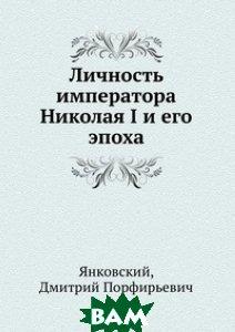 Личность императора Николая I и его эпоха