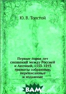 Купить Первые сорок лет сношений между Россией и Англией, 1553-1593, Книга по Требованию, Ю. В. Толстой, 978-5-458-13017-2