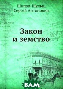 Купить Закон и земство, Книга по Требованию, Шипов-Шульц, 978-5-458-07221-2
