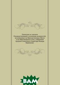 Купить Памятник из законов, Книга по Требованию, 978-5-458-13035-6