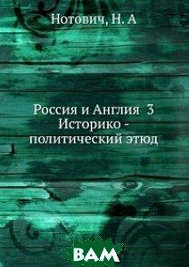 Россия и Англия 3 Историко - политический этюд