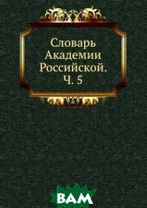Словарь Академии Российской. Ч. 5