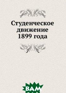 Купить Студенческое движение 1899 года, Книга по Требованию, 978-5-458-16013-1