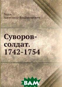 Суворов-солдат. 1742-1754