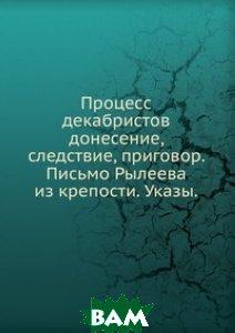 Купить Процесс декабристов, Книга по Требованию, 978-5-458-13197-1
