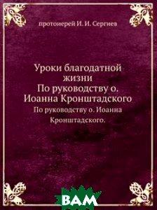 Купить Уроки благодатной жизни., Книга по Требованию, И.И. Сергиев, 978-5-458-07404-9