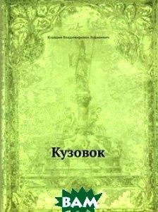 Купить Кузовок (изд. 2012 г. ), Книга по Требованию, Клавдия Владимировна Лукашевич, 978-5-458-16078-0