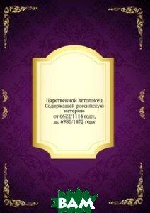 Купить Царственной летописец Содержащей российскую историю от 6622/1114 году, до 6980/1472 году, Книга по Требованию, 978-5-458-16096-4