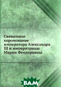 Священное коронование императора Александра III и императрицы Марии Феодоровны
