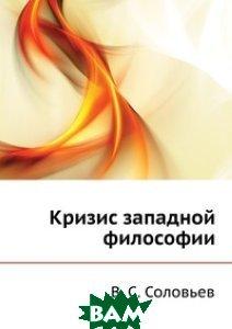 Купить Кризис западной философии, Книга по Требованию, Владимир Сергеевич Соловьев, 978-5-458-07462-9