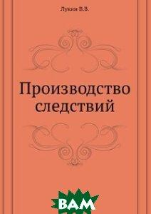 Купить Производство следствий, Книга по Требованию, Лукин В.В., 978-5-458-13258-9