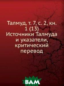Купить Талмуд, т. 7, с. 2, кн. 1 (13), Книга по Требованию, 978-5-458-13292-3