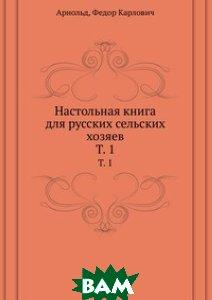 Купить Настольная книга для русских сельских хозяев, Книга по Требованию, Арнольд, 978-5-458-16179-4