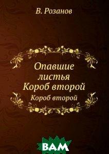 Купить Опавшие листья, Книга по Требованию, В. Розанов, 978-5-458-10495-1