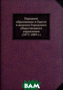 Народное образование в Одессе в ведении Городского общественного управления (1873-1889 г.)