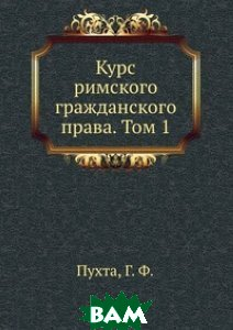 Курс римского гражданского права. Том 1