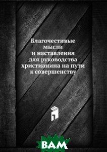 Купить Благочестивые мысли и наставления для руководства христианина на пути к совершенству, Книга по Требованию, 978-5-458-13373-9