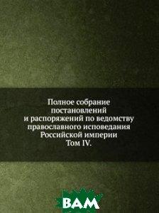 Купить Полное собрание постановлений и распоряжений по ведомству православного исповедания Российской империи, Книга по Требованию, 978-5-458-13378-4
