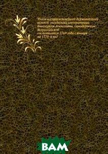 Купить Указы всепресветлейшей державнейшей великой государыни императрицы Екатерины Алексеевны, самодержицы Всероссийской, Книга по Требованию, 978-5-458-13446-0