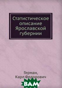 Купить Статистическое описание Ярославской губернии, Книга по Требованию, Герман, 978-5-458-13489-7