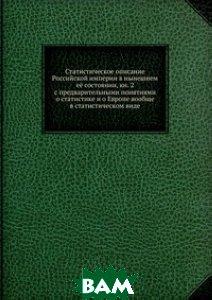 Купить Статистическое описание Российской империи в нынешнем её состоянии, кн. 2, Книга по Требованию, 978-5-458-13490-3
