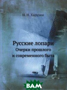 Купить Русские лопари, Книга по Требованию, Н. Н. Харузин, 978-5-458-13495-8