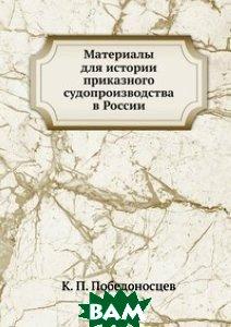 Материалы для истории приказного судопроизводства в России