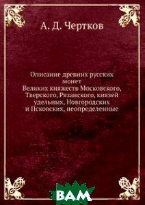 Купить Описание древних русских монет, Книга по Требованию, А. Д. Чертков, 978-5-458-13684-6