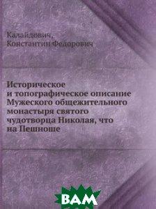 Историческое и топографическое описание Мужеского общежительного монастыря святого чудотворца Николая, что на Пешноше