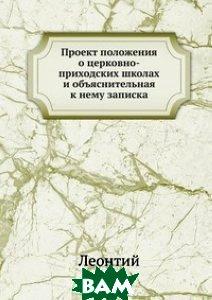 Купить Проект положения о церковно-приходских школах, Книга по Требованию, Леонтий, 978-5-458-13855-0