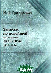 Купить Записки по новейшей истории, Книга по Требованию, И. И. Григорович, 978-5-458-16792-5