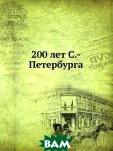 200 лет С.-Петербурга