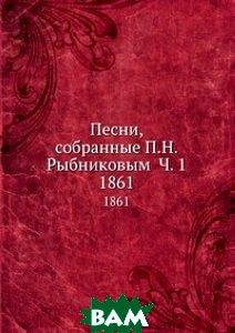Песни, собранные П. Н. Рыбниковым Ч. 1